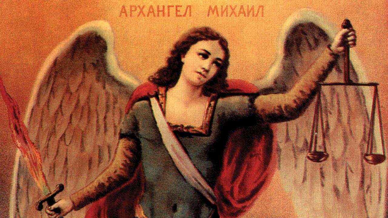 Ikona Sv. Arhangel Mihail
