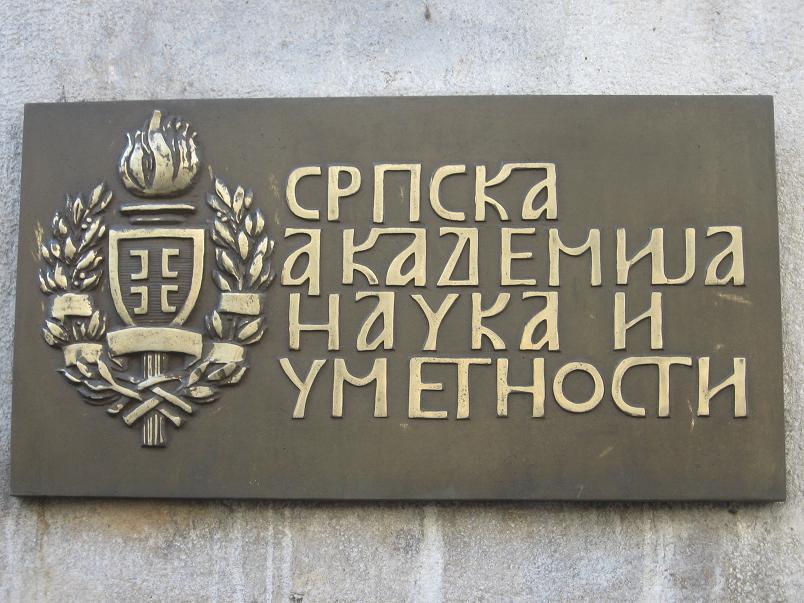 САНУ - табла