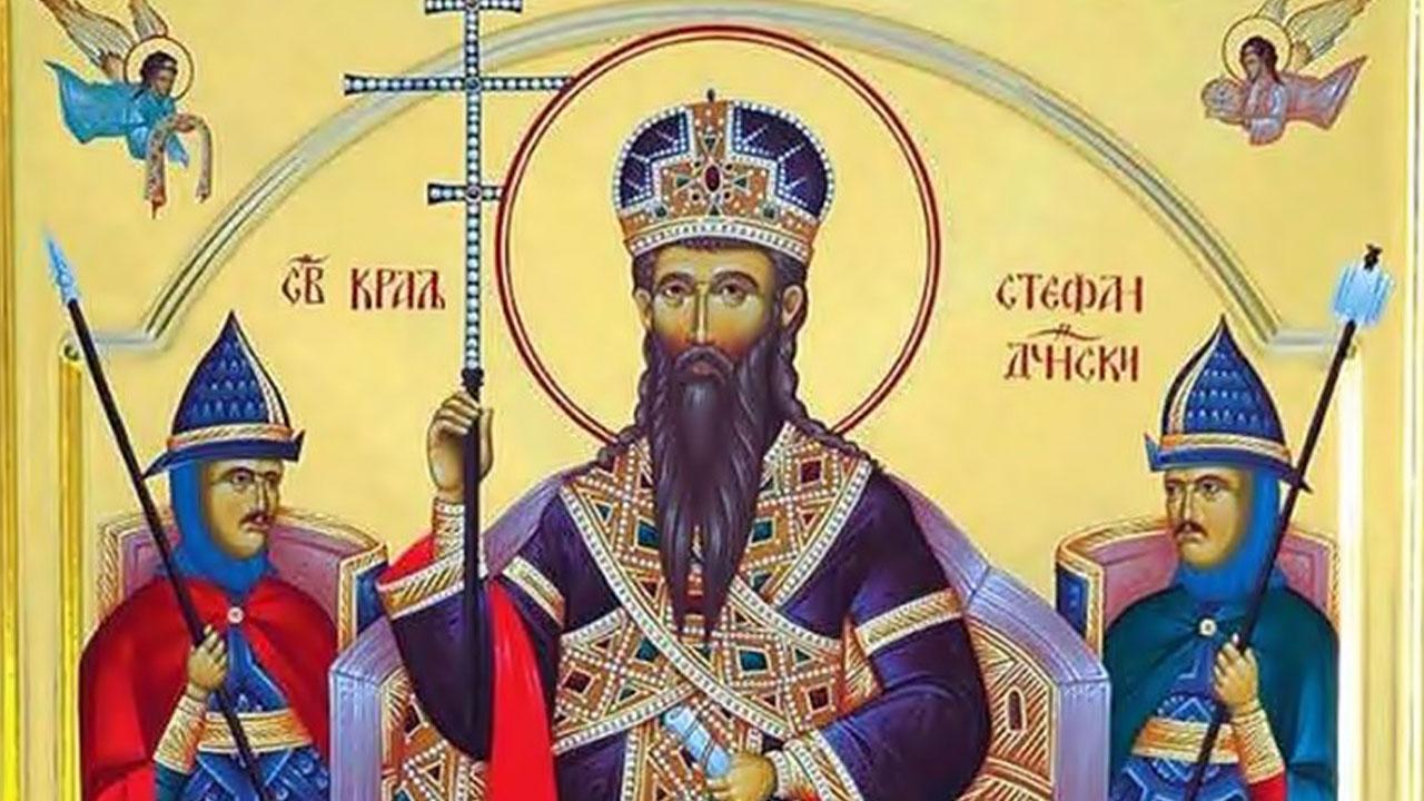 Свети Стефан Дечански