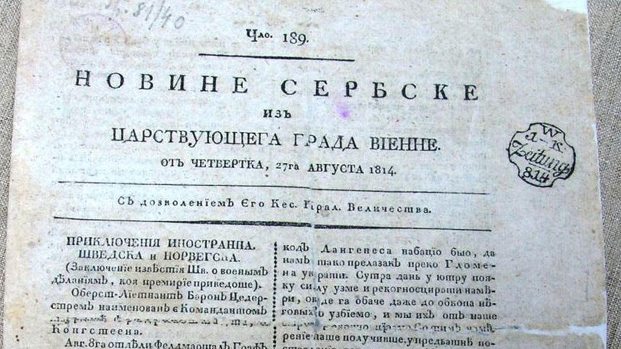 Новине Сербске