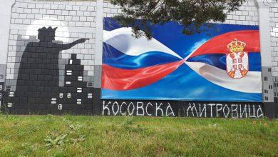 Мурал у Косовској Митровици