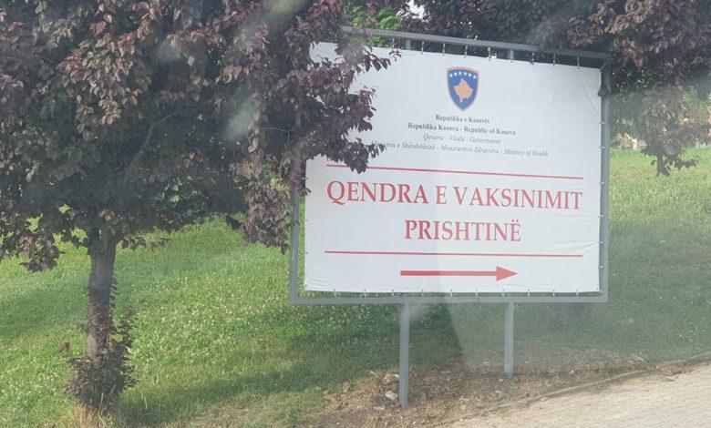 Центар за вакцинацију