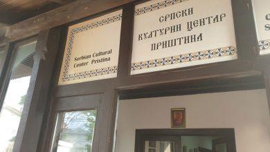 Српски културни центар - табла