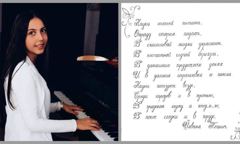 Јована Пешић